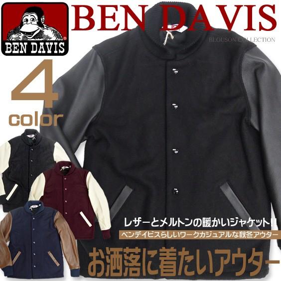 BEN DAVIS スタジャン ベンデイビス メルトン ベンデービスのカナダメルトンのアワードジャケット。BEN-121