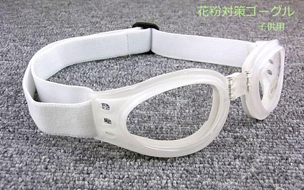 花粉症メガネ 子供用の通販・ネットショッピング - 価格.com