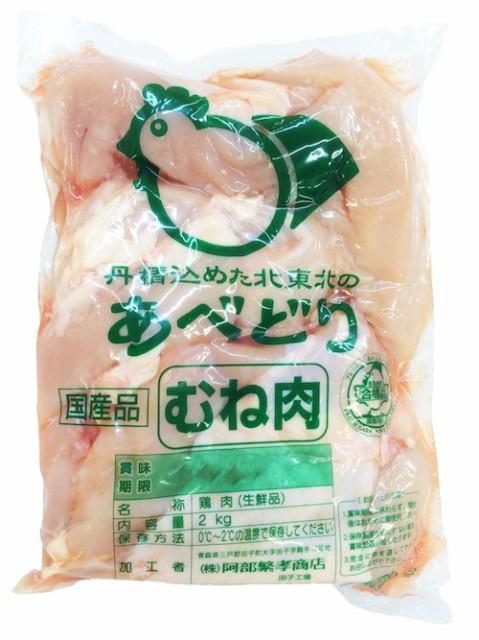 国産鶏肉 鶏むね肉 2kg あべどり 十文字鶏 産地包装 真空冷蔵品 業務用【送料無料】特選若鶏 ブロイラー