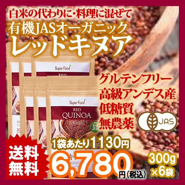 【送料無料】 赤キヌア 有機JAS認定オーガニック 300g 6袋 アンデス産 JAS Certified Organic Red レッド Quinoa
