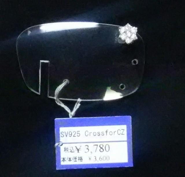メガネピアス SV925 CrossforCZ NGP-009