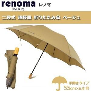★「レノマ/二段式超軽量折りたたみ傘・ベージュ 1個」[送料無料]雨の日を優雅に&お洒落に!超軽量化を実現した丈夫な二段式折り畳み傘