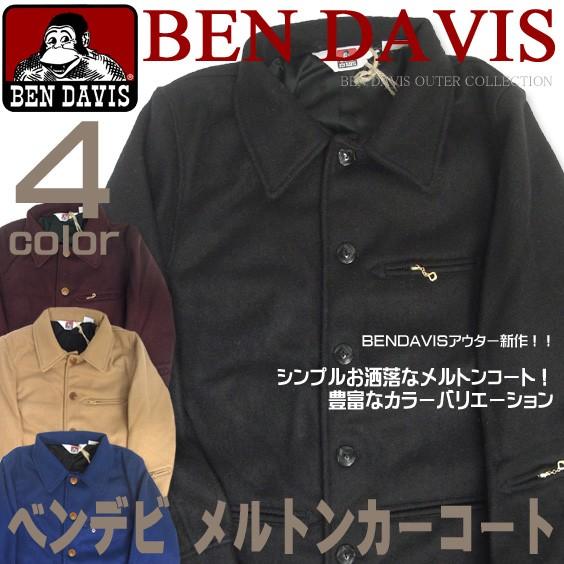 BEN DAVIS ベンデイビス メルトンカーコート シンプルお洒落に着こなせるコート。ウール入りで暖かい。BEN-613