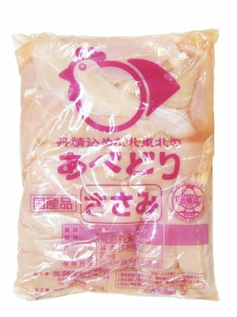 国産鶏肉 鶏ささみ 2kg ササミ 業務用 冷蔵品 あべどり 十文字鶏 特選若鶏 ブロイラー