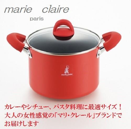 【送料無料】マリ・クレールIH対応深型両手鍋20cm