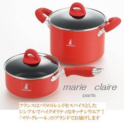 【送料無料】マリ・クレールIH対応片手鍋18cm&深型両手鍋20cm/セット価格はお買い得