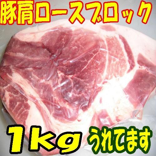★豚肩ロースブロック1kg1...