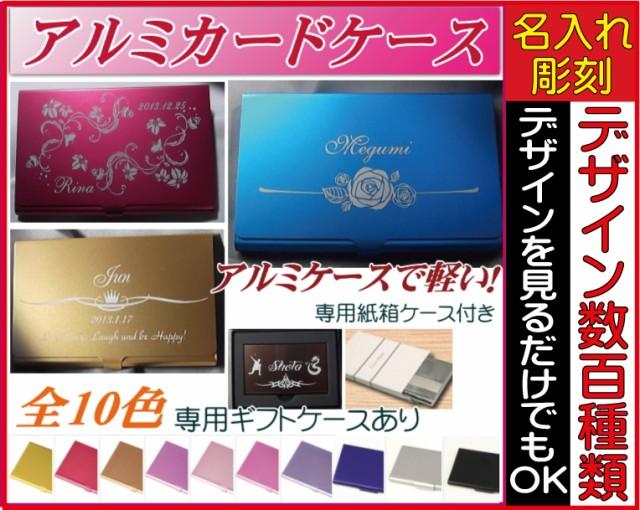 カードケース◆アルミ12色◆名入れ、誕生日プレゼント、記念品、父の日、クリスマスプレゼント、入社祝、就職祝い、名刺入れ、ガラス小物