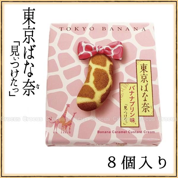 東京ばな奈 バナナプリン味 「見ぃつけたっ」 8個入り プレゼント ギフト