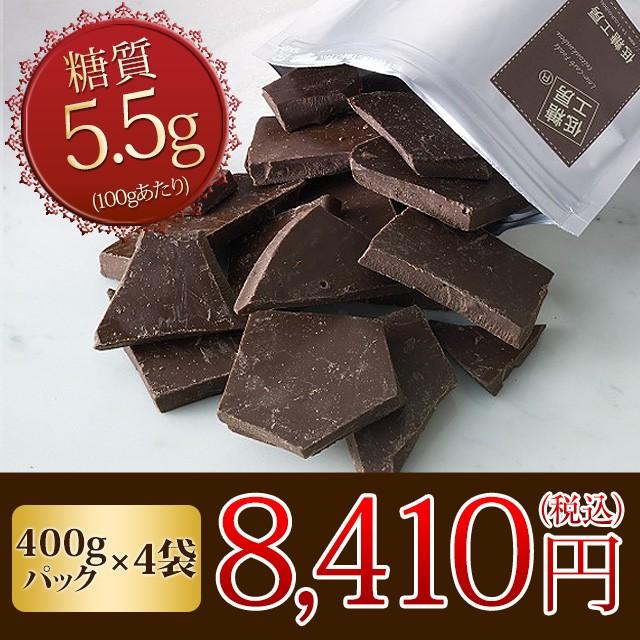 【砂糖不使用・糖質オフチョコ】糖質90%オフ スイートチョコレート (お徳用割れチョコ400g入り 4袋) 糖質制限ダイエッ