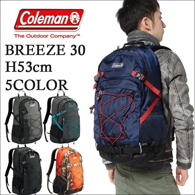 ブリーズ 30 CBB4121 30L