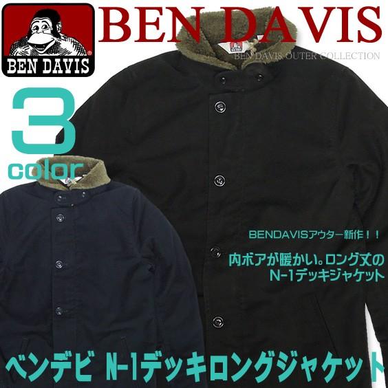 BEN DAVIS ベンデイビス N-1 デッキロングジャケット 内ボアが暖かくてお洒落なロング丈のアウター。 BEN-601