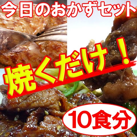【送料無料】無添加!「今日のおかず」シリーズ【焼くだけお惣菜】(mei)