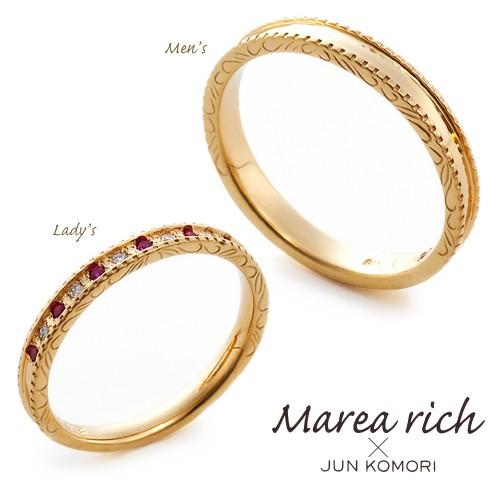 18金ゴールド ペアリング マリッジリング 結婚指輪 2本ペアセット 小森純ジュエリーブランド Marea rich マレアリッチ