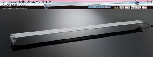 【送料無料】 コトブキ工芸 フラットLED1200シルバー