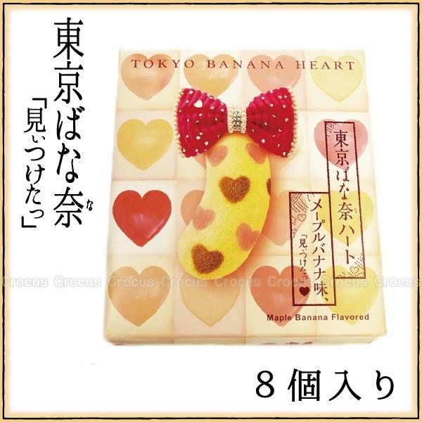 東京ばな奈 ハート メープルバナナ味 「見ぃつけたっ」 8個入り プレゼント ギフト