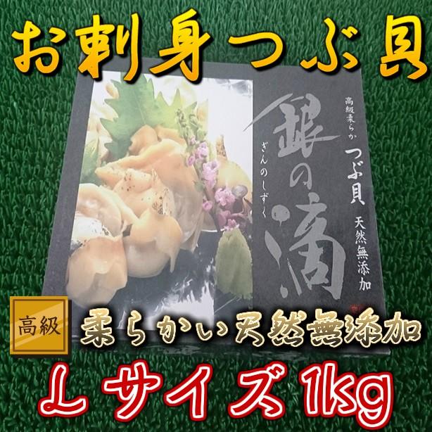 生食用 天然 無添加 ボイル ツブ貝 Lサイズ (1kg) のし対応 お歳暮 お中元 ギフト BBQ 魚介