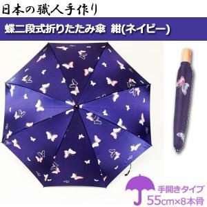 ★「日本の職人手作り/蝶二段式折りたたみ傘(ネイビー・手開き) 1個」[送料無料]雨の日を優雅に&お洒落に演出!熟練の職人が手作り