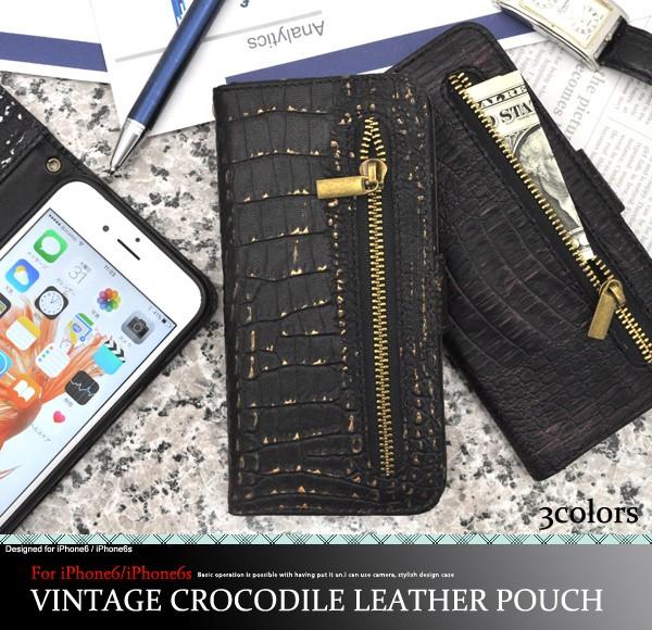 【iPhone6/iPhone6S】手帳型(横開き)ポケット付 クロコダイルレザーデザイン アイフォン6/6S用 保護カバー