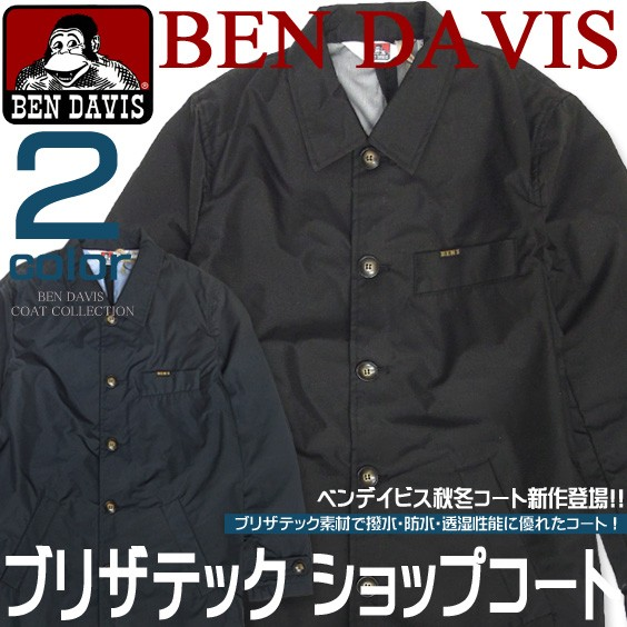BEN DAVIS ベンデイビス ブリザテック ショップコート 撥水・防水・透湿性能に優れた素材を使用 2色展開 BEN-612