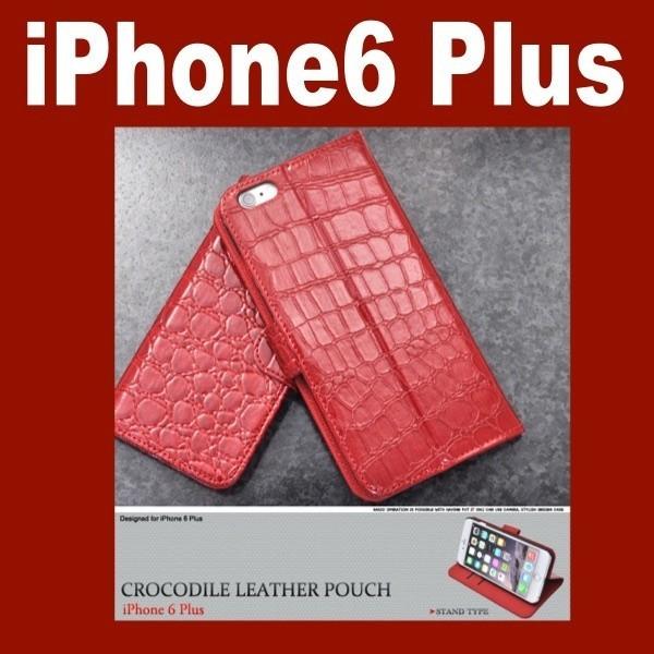 【全国送料無料】■iPhone6PLUS/6s Plus (5.5インチ)クロコダイルレザーデザインスタンドケース