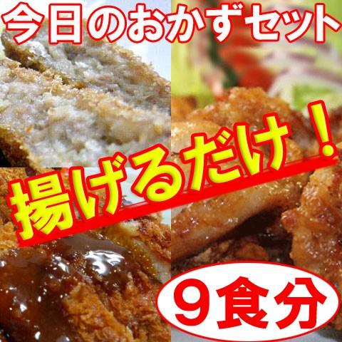 【送料無料】無添加!「今日のおかず」シリーズ【揚げるだけお惣菜】9食入りセット(mei)