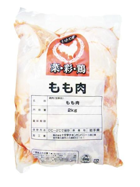国産 銘柄鳥 菜彩鶏 もも肉 2kg 抗生物質不使用 冷蔵品 【送料無料】アレルギー対策