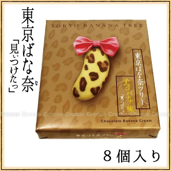 東京ばな奈 東京ばな奈ツリー チョコバナナ味 「見ぃつけたっ」 8個入り プレゼント ギフト