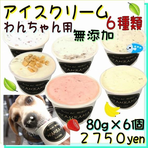 犬 おやつ 無添加 アイス クリーム80gx6種類 セット 安心 暑さ 夏 ギフト 熱中症 対策 冷たい 人気 ワンバナ WANBANA