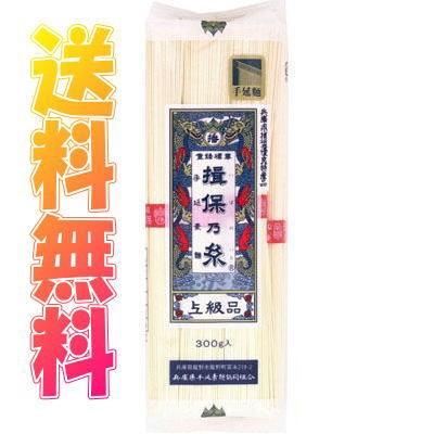 【ゆうパケット送料無料】手延素麺(そうめん) 揖保乃糸(いぼのいと) 上級品 300g 【 2袋 】