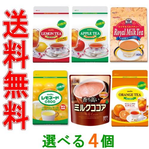 【送料無料】名糖 袋タイプ レモンティ・アップルティ・レモネード・ミルクティ・ココア・オレンジティ 粉末 お好み4個
