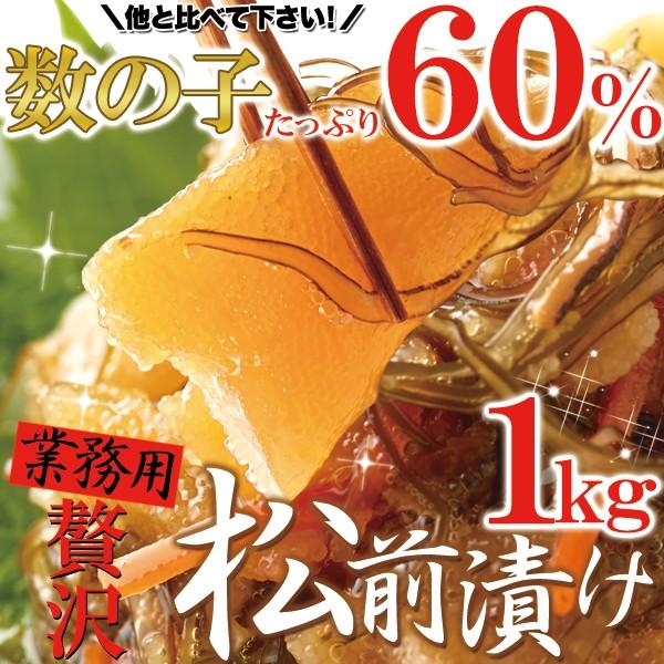 【送料無料】【同梱不可】【業務用】贅沢松前漬け1kg ほとんど数の子60% (NK00000043)