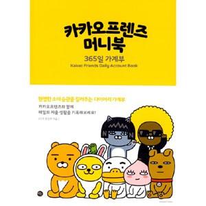 韓国書籍 KAKAO FRIENDS(カカオフレンズ) マネブック - 365日家計簿