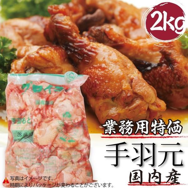 業務用 国産 鶏肉 手羽元 メガ盛り 2kg 焼鳥 焼き鳥 塩焼き 煮込み料理