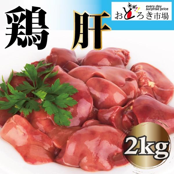 業務用 国産 鶏肝 メガ盛り 2kg 焼き鳥 焼鳥 ハート入り