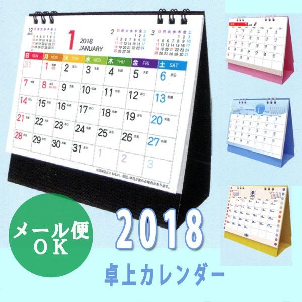 2018卓上カレンダー シンプル...