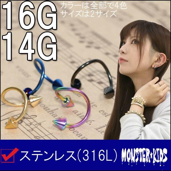 ボディピアス カラーコーティング コーン スパイラルバーベル【14G(1.6mm) 16G(1.2mm)】BPSB-07ボディーピアス 軟骨 耳たぶ