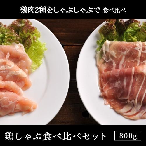 北海道産 鶏しゃぶ食べ比べセット 800g (鍋 鶏もも 鶏むね しゃぶしゃぶ 国産 低脂肪 低カロリー コラーゲン)