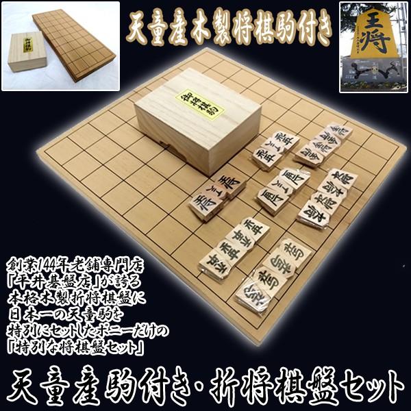 天童産駒付き・折将棋盤セット...