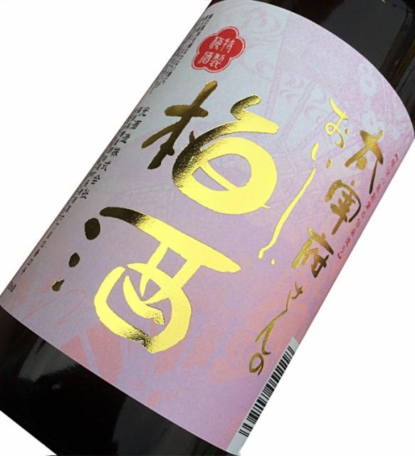 太宰府さんのおいしい梅酒 720ml 12度 光酒造 ギフト/母の日/敬老の日/お中元