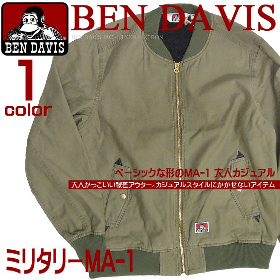 BEN DAVIS MA-1 ベンデイビス ミリタリージャケット 秋冬コーデ ベーシックでシンプルお洒落 裏起毛 BEN-830