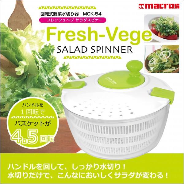 フレッシュベジ サラダスピナー MCK-54■サラダスピナー 水切り 野菜の水切り 回転式