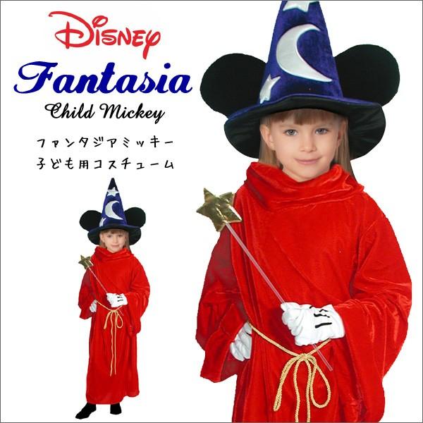 コスプレ ハロウィン ディズニー ミッキー ファンタジアミッキー 子供用 802501 □ハロウィン衣装 仮装 イベント コスチューム