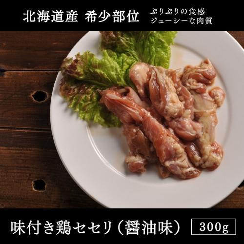 北海道産 味付き鶏セセリ(醤油味)300g 1羽から20gしかとれない超希少なお肉! しおだれ 小肉 ネック ホルモン