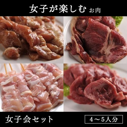 女子会セット(特製ラム肉ジンギスカン・味付き鶏セセリ・生ラムジンギスカン・味付きとり串)