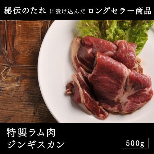 特製ラム肉ジンギスカン500g 【ジンギスカンの定番】 肉の青山人気商品 オーストラリア産