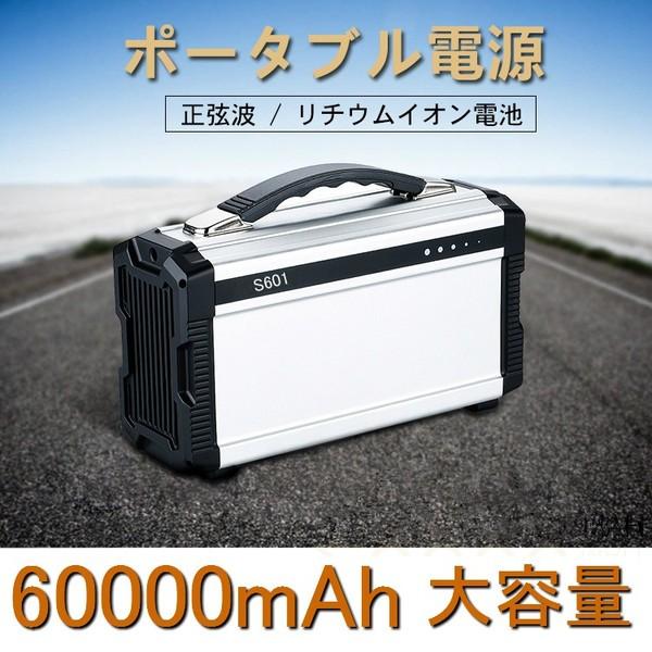 ポータブル電源 60000mAh 大容...