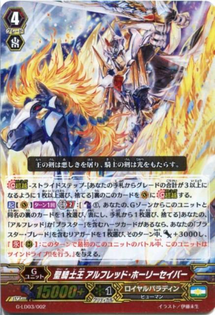 聖騎士王 アルフレッド・ホーリーセイバー  RRR仕様  G-LD03/002 【カードファイト!! ヴァンガードG】ロイヤルパラディン
