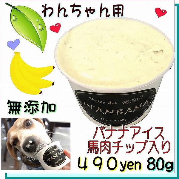 犬 おやつ 無添加 バナナアイスクリーム 馬肉チップ入り 80g 安心 暑さ 夏 スイーツ 体温 調整 ギフト 熱中症 対策 帝塚山 ワンバナ