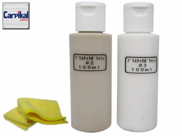 【業務用 プラスチックポリッシュ #2 #3 各100ml セット】アクリル ヘッドライト 樹脂 くすみ 曇り 黄ばみ 磨き 研磨剤 コンパウンド